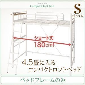 ロフトベッド/シングル ショート丈 ベッドフレームのみ コンパクト Slimfit スリムフィット|purana25