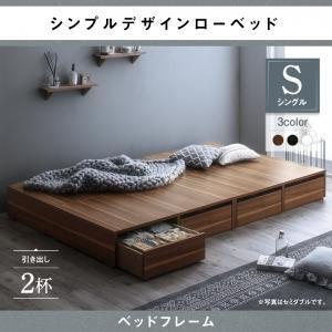 ローベッド/シングル ベッドフレームのみ 引き出し2杯 選べる引出収納付きシンプルデザイン Menoce メノーチェ|purana25