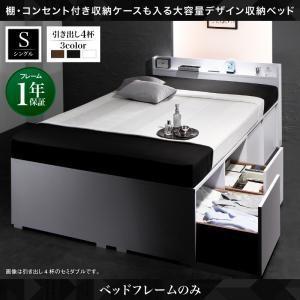 収納ベッド/シングル ベッドフレームのみ 引き出し4杯 棚・コンセント付き収納ケースも入る大容量デザイン Liebe リーベ|purana25