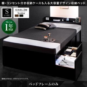 収納ベッド/シングル ベッドフレームのみ 引き出し2杯 棚・コンセント付き収納ケースも入る大容量デザイン Liebe リーベ|purana25