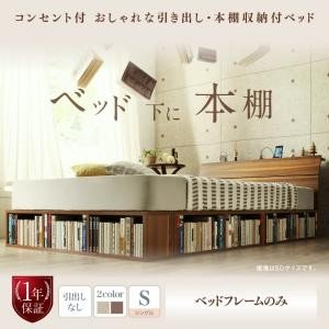 ベッド/シングル ベッドフレームのみ 引き出しなし コンセント付 おしゃれな引き出し・本棚収納付 読夢 -TOKUMU- トクム purana25