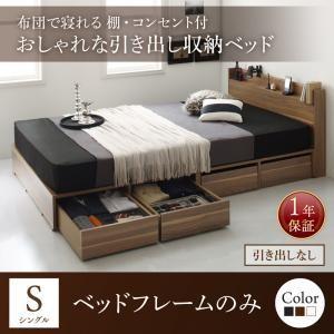 ベッド/シングル ベッドフレームのみ 引き出しなし 棚・コンセント付 引き出し収納 X-Draw エックスドロウ|purana25