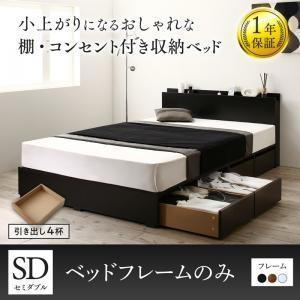 収納ベッド/セミダブル ベッドフレームのみ 引き出し4杯 小上がりになるおしゃれな棚・コンセント付 WeiKern ヴァイケルン purana25