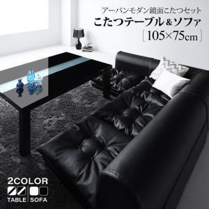 こたつセット 鏡面仕上げアーバンモダンデザイン VASPACE ヴァスパス こたつテーブル&ソファ 長方形(75×105cm) purana25