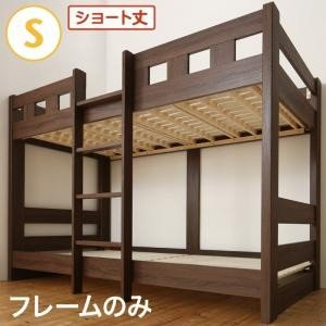 お客様組立 2段ベッド/シングル ショート丈 二段ベッド コンパクト頑丈 minijon ミニジョン ベッドフレームのみ|purana25