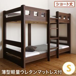 お客様組立 2段ベッド/シングル ショート丈 二段ベッド コンパクト頑丈 minijon ミニジョン ウレタンマットレス付き|purana25