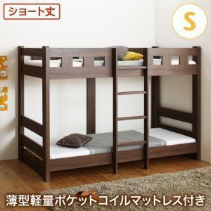 お客様組立 2段ベッド/シングル ショート丈 二段ベッド コンパクト頑丈 minijon ミニジョン 薄型軽量ポケットコイルマットレス付き|purana25