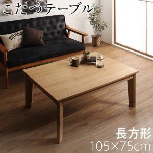 こたつテーブル/長方形(75×105cm) オーク調古木風ヴィンテージデザイン Carson カーソン|purana25