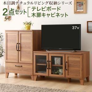 収納 リビング/テレビボード 2点セット(テレビボード+キャビネット) 木扉タイプ 木目調ナチュラル Ethyl エシル purana25