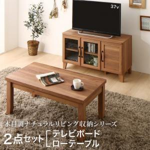 収納 リビング/テレビボード 2点セット(テレビボード+ローテーブル) 木目調ナチュラル Ethyl エシル purana25