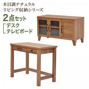 収納 リビング/テレビボード 2点セット(テレビボード+デスク) 木目調ナチュラル Ethyl エシル purana25