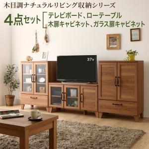 収納 リビング/テレビボード 4点セット(テレビボード+ローテーブル+キャビネット×2) 木目調ナチュラル Ethyl エシル purana25