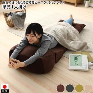 座れて枕にもなるごろ寝ビーズクッションソファ 単品 1P|purana25