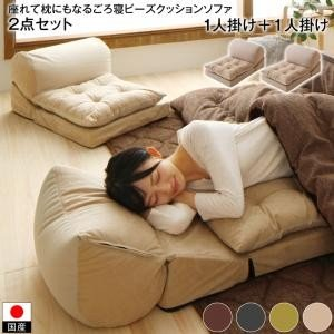 座れて枕にもなるごろ寝ビーズクッションチェア 2点セット 1P+1P|purana25