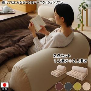 座れて枕にもなるごろ寝ビーズクッションチェア 2点セット 1P+2P|purana25