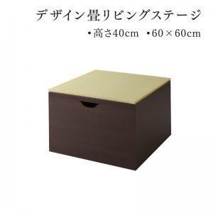 日本製 収納付きデザイン畳リビングステージ そよ風 そよかぜ 畳ボックス収納 60×60cm ハイタイプ|purana25