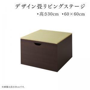 日本製 収納付きデザイン畳リビングステージ そよ風 そよかぜ 畳ボックス収納 60×60cm ロータイプ|purana25