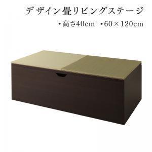 日本製 収納付きデザイン畳リビングステージ そよ風 そよかぜ 畳ボックス収納 60×120cm ハイタイプ|purana25