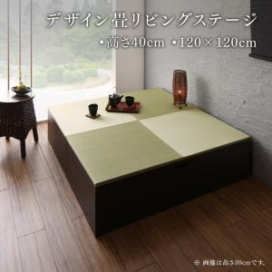 日本製 収納付きデザイン畳リビングステージ そよ風 そよかぜ 畳ボックス収納 120×120cm ハイタイプ|purana25