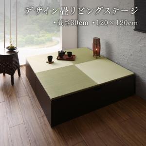 日本製 収納付きデザイン畳リビングステージ そよ風 そよかぜ 畳ボックス収納 120×120cm ロータイプ purana25