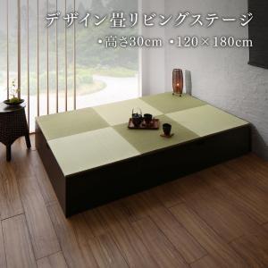 日本製 収納付きデザイン畳リビングステージ そよ風 そよかぜ 畳ボックス収納 120×180cm ロータイプ purana25