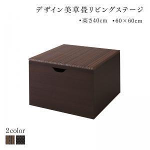国産 収納付きデザイン美草畳リビングステージ 風凛 フーリン 畳ボックス収納 60×60cm ハイタイプ|purana25