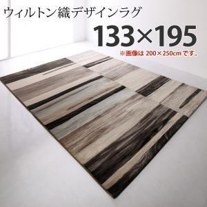 ラグ/133×195cm ウィルトン織デザイン シャギーラグ Fialart フィアラート|purana25