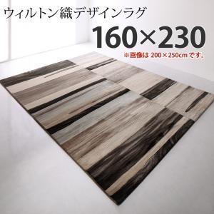 ラグ/160×230cm ウィルトン織デザイン シャギーラグ Fialart フィアラート|purana25