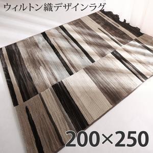 ラグ/200×250cm ウィルトン織デザイン シャギーラグ Fialart フィアラート|purana25