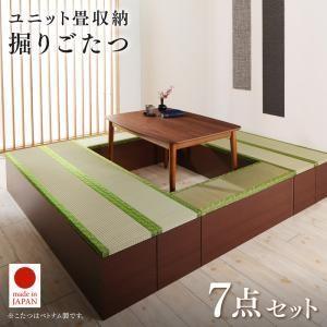 収納付きユニット畳掘りごたつシリーズ Horikotatu 堀こたつ 7点セット(こたつテーブル+畳スツール6台)長方形(75×105cm) purana25