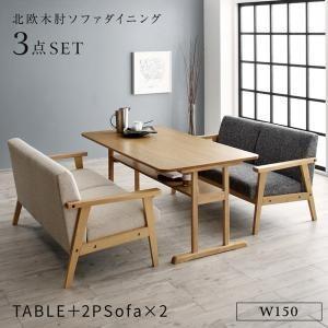 木肘ソファ ダイニング/3点セット(テーブル+2Pソファ2脚) W150 北欧モダンデザイン Ecrail エクレール|purana25