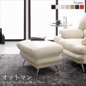 日本の家具メーカーがつくった 贅沢仕様のくつろぎハイバックソファ leath_sofa レザータイプ オットマン|purana25