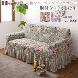 ソファカバー/1P (ソファではありません) イタリア製 花柄シャーリング Rosessa ロゼッサ|purana25