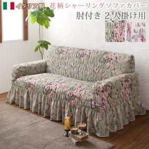 ソファカバー/2P (ソファではありません) イタリア製 花柄シャーリング Rosessa ロゼッサ|purana25