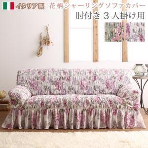 ソファカバー/3P (ソファではありません) イタリア製 花柄シャーリング Rosessa ロゼッサ|purana25