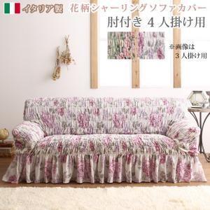 ソファカバー/4P (ソファではありません) イタリア製 花柄シャーリング Rosessa ロゼッサ|purana25