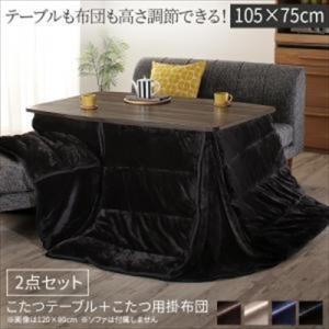暮らしに合わせてテーブルも布団も高さ調節できる年中快適こたつ Sinope_FK シノーペ エフケー こたつ2点セット(テーブル+掛布団) 長方形(75×105cm)|purana25