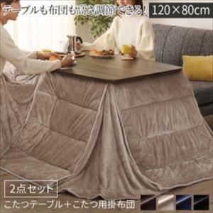 暮らしに合わせてテーブルも布団も高さ調節できる年中快適こたつ Sinope_FK シノーペ エフケー こたつ2点セット(テーブル+掛布団) 4尺長方形(80×120cm)|purana25
