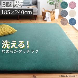 シャギーラグ/厚さ3mm 185×240cm 厚みが選べる ニュアンスカラーの洗える Washuwa ワシュワ|purana25