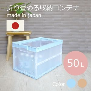 畳める♪折りたたみコンテナ CB-S51NRL ベージュ透明 ライトブルー透明 オリコン 折り畳みコンテナ コンテナー 収納ケース 収納ボックス 50L クローゼットの写真