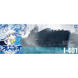 蒼き鋼のアルペジオ -アルス・ノヴァ- No.01 潜水艦 イ401 1/700 purasen