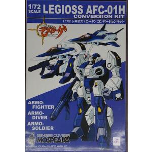 機甲創世記モスピーダ レギオス<エータ> コンバージョンキット 1/72 LEGIOSS AFC-01H CONVERSION KIT
