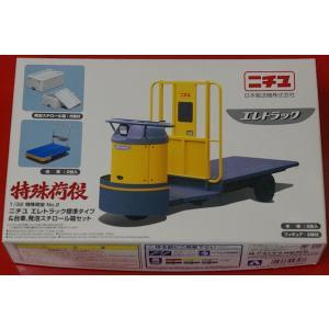 特殊荷役シリーズ No.2 ニチユ エレトラック 標準タイプ & 台車,発泡スチロール箱セット 1/32 purasen