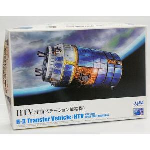 スペースクラフトシリーズ No.2 HTV (宇宙ステーション補給機) 1/72 purasen