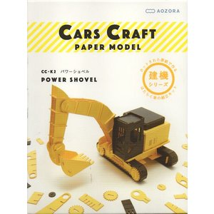 カーズクラフト CC-K2 パワーショベル CARS CRAFT POWER SHOVEL|purasen