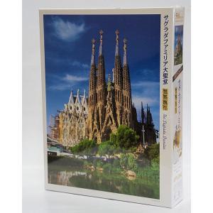 世界旅行 500ピース サグラダファミリア大聖堂 500-255|purasen