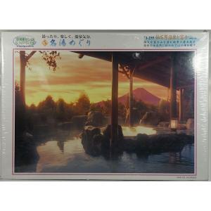 名湯めぐり 1000ピース 仙石原温泉と富士(神奈川県) 71-255|purasen