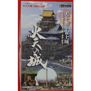 火天の城 映画公開記念版 安土城 1/540|purasen