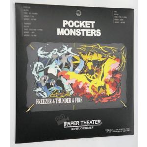ペーパーシアター PT-L02 フリーザー&サンダー&ファイヤー ポケットモンスター|purasen