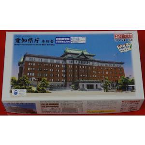 SE3d オトナの社会科見学シリーズ 愛知県庁 本庁舎 初回限定版 資料映像DVD付 1/500 Aichi Prefectural Government Main Building|purasen